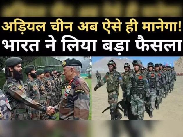 अड़ियल चीन के खिलाफ भारत का बड़ा फैसला