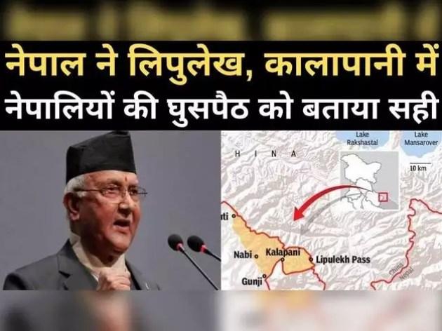 नेपाल ने भारत के इन क्षेत्रों में घुसपैठ को बताया सही