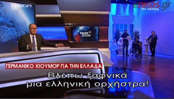 Βρετανικό… χιούμορ στην γερμανική τηλεόραση για την Ελλάδα (ΒΙΝΤΕΟ)