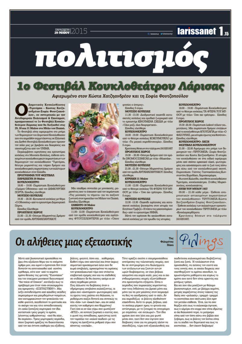 15_proti_politismos.indd