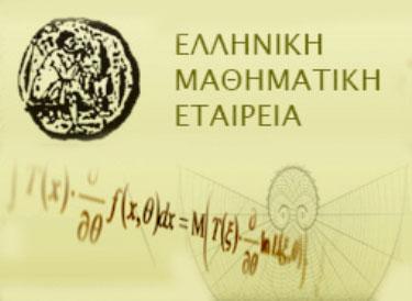 Αποτέλεσμα εικόνας για Ελληνική Μαθηματική Εταιρεία