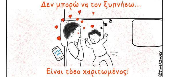 «H καθημερινότητα με τον γιο μου»: 9 τρυφερά σκίτσα από έναν μπαμπά!