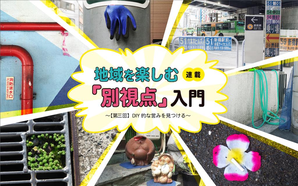 【連載】地域を楽しむ「別視点」入門ー第三回・DIY的な営みを見つける