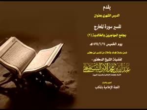 عبد الله بن محمد الأمين الشنقيطي طريق الإسلام