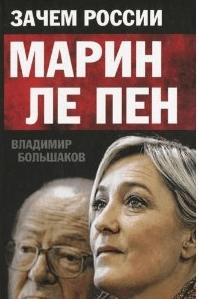 Le livre de Vladimir Bolshakov.
