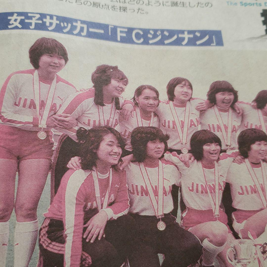 FCジンナン - JapaneseClass.jp