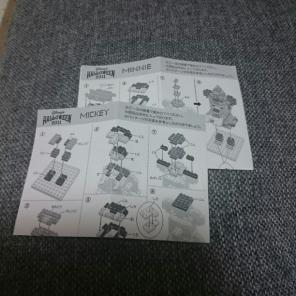 ハロウィン 2011 ナノブロック商品一覧 - メルカリ スマホでかんたん