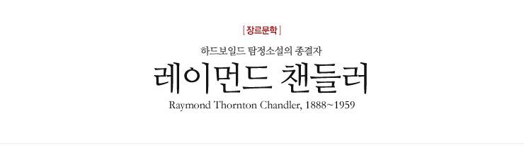 레이먼드 챈들러_하드보일드 탐정소설의 종결자