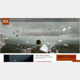 パナマ文書を公開した国際調査報道ジャーナリスト連合(ICIJ)のホームページ