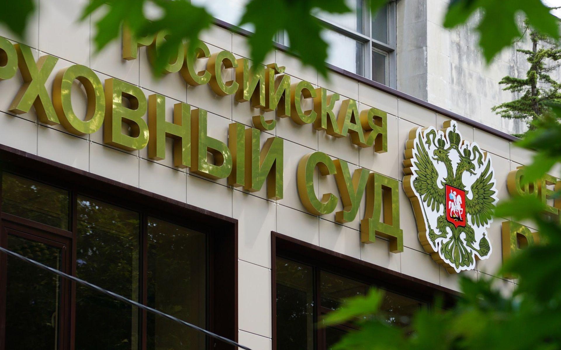 Картинки по запросу Крімский суд