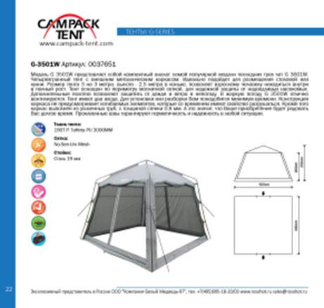 """Тент Campack Tent """"G-3501W"""" с ветро-влагозащитными полотнами"""