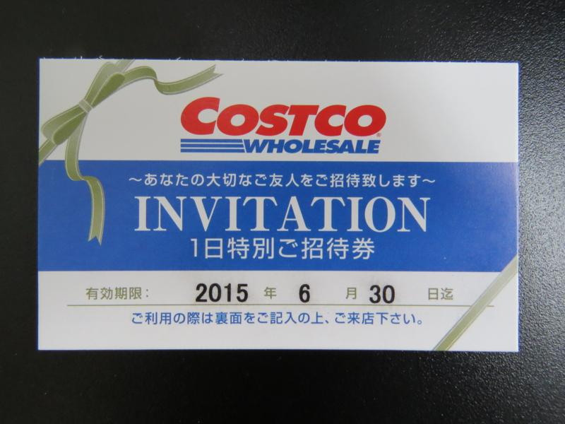 「コストコ 1日特別ご招待券」の画像検索結果
