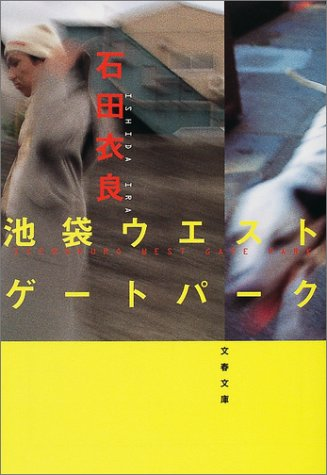 「池袋ウエストゲートパーク 小説」の画像検索結果