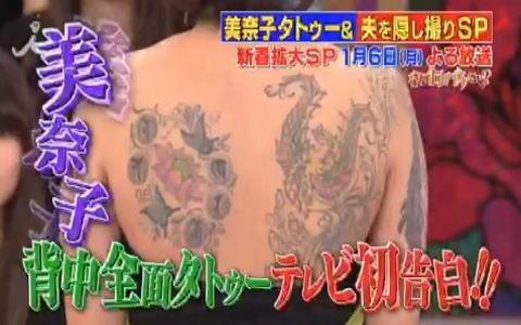 美奈子 タトゥー에 대한 이미지 검색결과