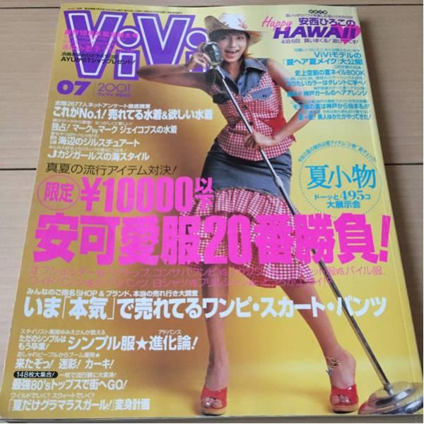 佐田真由美 VIVI 2001에 대한 이미지 검색결과