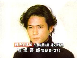 稲垣吾郎 事件에 대한 이미지 검색결과