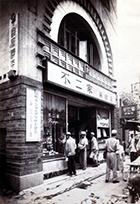 不二家 藤井林右衛門が横浜市に洋菓子店에 대한 이미지 검색결과