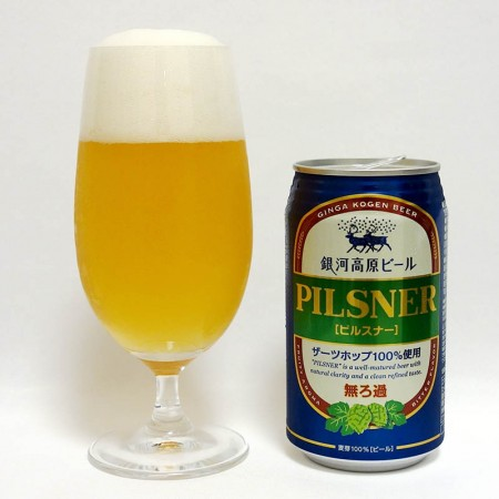Image result for ビール ピルスナー
