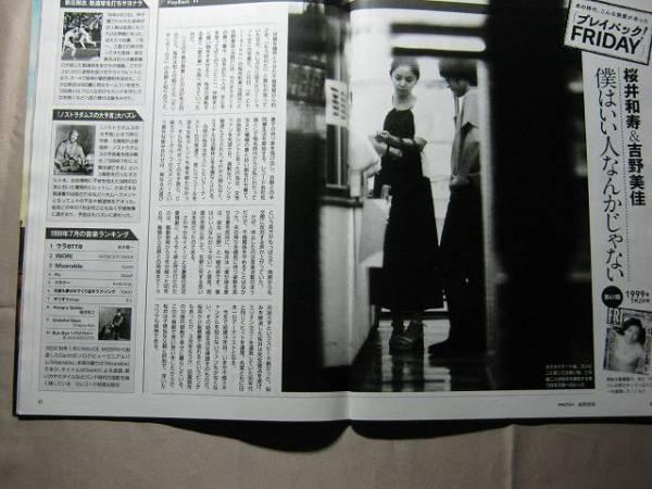 ミスチル桜井 吉野美佳에 대한 이미지 검색결과