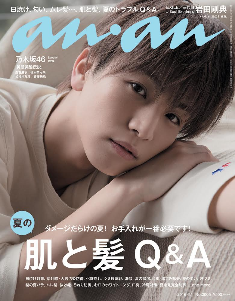 Image result for 雑誌 anan