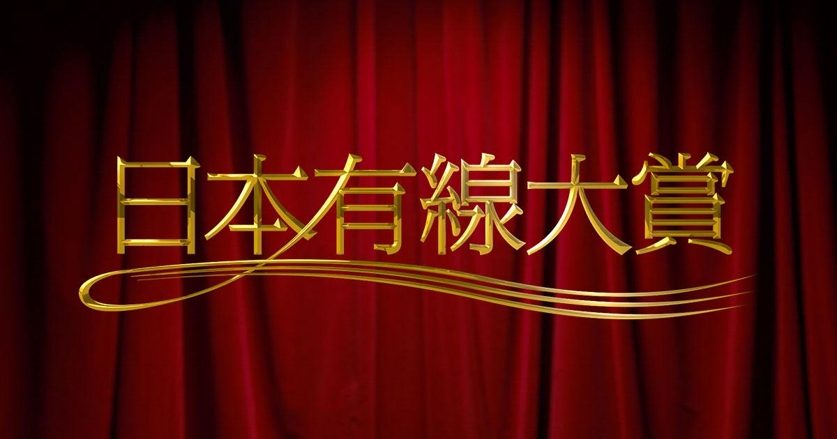 日本有線大賞 絢香 受賞에 대한 이미지 검색결과