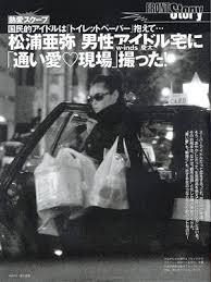 松浦亜弥 同棲 週刊誌에 대한 이미지 검색결과