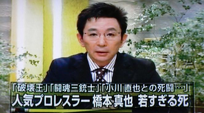 「橋本真也 IWGP王座」の画像検索結果