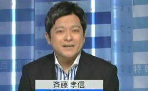 斉藤孝信現在