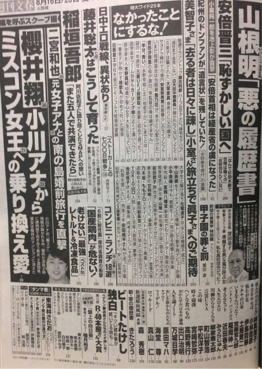 「櫻井翔 文春」の画像検索結果