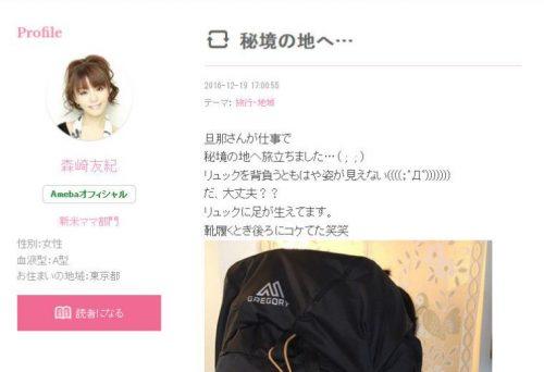 森崎友紀 ブログ リュック에 대한 이미지 검색결과