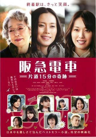 阪急電車 片道15分の奇跡  映画에 대한 이미지 검색결과