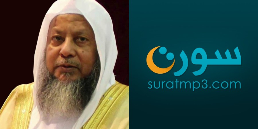 الشيخ محمد أيوب تحميل و استماع حفص عن عاصم القرآن الكريم Mp3