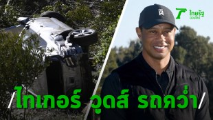 Emergency 'Tiger Woods' car overturned, crashed, seriously injured Must be sent to hospital – Thairath