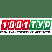 1001тур