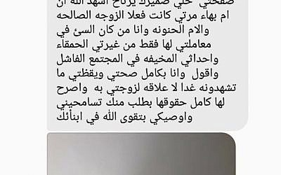 A screenshot released by the military of a private message sent by the terrorist who carried out the Har Adar shooting to his estranged wife the morning before the attack. (Israel Defense Forces)