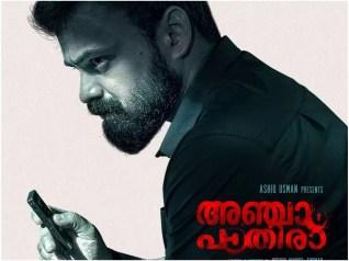 Kunchacko Boban to play criminologist in his upcoming film 'Anjaam Pathira' | Malayalam Movie News - Times of India