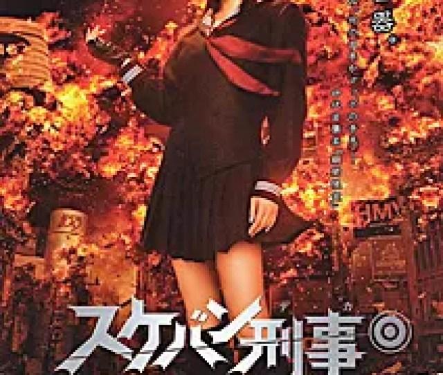 Manga Sukeban Deka