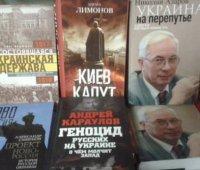 """Украина внесла в """"черный список"""" еще пять книг из РФ"""