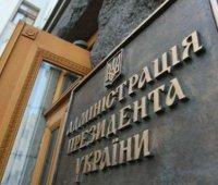 На Банковой назвали закон, без которого не завершится судебная реформа