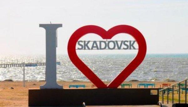 У Скадовська з'явиться туристична айдентика