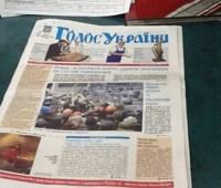 """Текст языкового закона опубликовали на сайте """"Голоса Украины"""""""