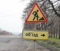 В Запорожской области на два дня перекроют трассу госзначения