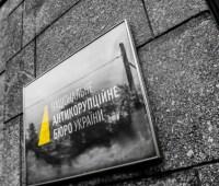 Обыски НАБУ проходят по делу о хищении в Укроборонпроме - ГПУ