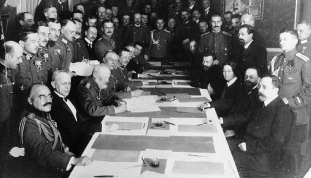 Підписання мирного договору у Брест-Литовську.