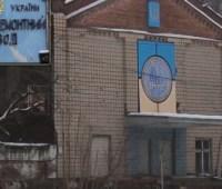 Верховный суд вернул государству Одесский авторемонтный завод