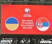 Украина и Сербия определились с формой футболистов на сегодняшний поединок