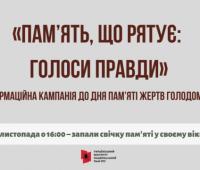 Институт Нацпамяти начал информкампанию о Голодоморе