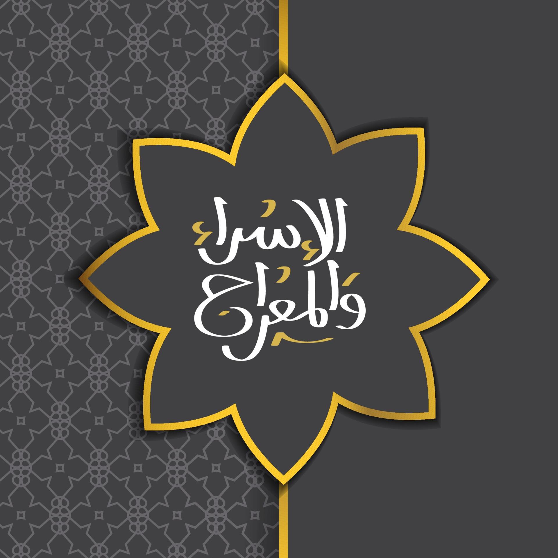 invitation ramadan kareem isra miraj