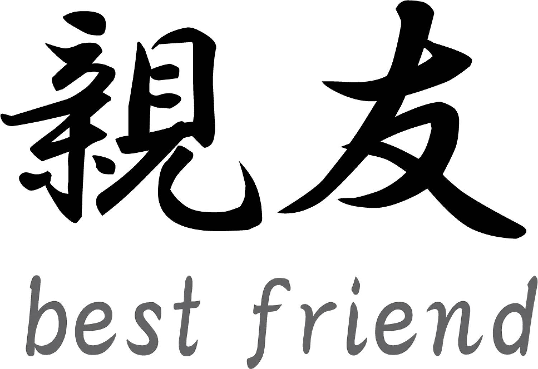 Japanse Tekens Best Friend