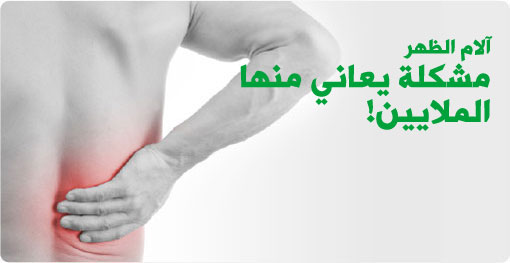 اسباب الام الظهر الوقاية منها وعلاجها ويب طب